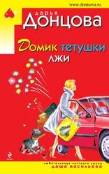 Донцова Дарья. Домик тетушки лжи: Роман. — М.: Изд-во Эксмо,   2005. —
