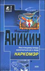 Аникин Николай. Нарко-мэр: Роман. — М.: Изд-во Эксмо,  2004. — 352 с.5