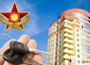 Взыскание денежной  компенсации и жилищных выплат для военнослужащих.