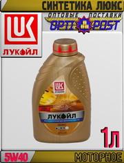 Синтетическое моторное масло ЛУКОЙЛ ЛЮКС 5W40 1л Арт.:L-019 (Купить в