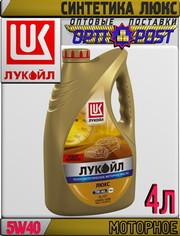 Синтетическое моторное масло ЛУКОЙЛ ЛЮКС 5W40 4л Арт.:L-020 (Купить в