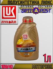 Полусинтетическое моторное масло ЛУКОЙЛ ЛЮКС 10W40 1л Арт.:L-023 (Купи