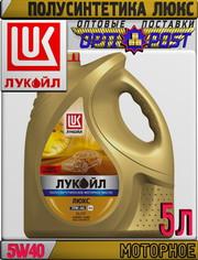Полусинтетическое моторное масло ЛУКОЙЛ ЛЮКС 5W40 5л Арт.:L-029 (Купит