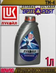 Минеральное трансмиссионное масло ЛУКОЙЛ ТМ-4,  80W-90 1л Арт.:L-032 (К