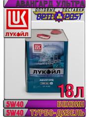Минеральное моторное масло ЛУКОЙЛ АВАНГАРД УЛЬТРА 5W40 18л Арт.:L-087