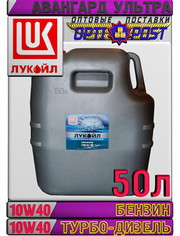 Минеральное моторное масло ЛУКОЙЛ АВАНГАРД УЛЬТРА 10W40 50л Арт.:L-092