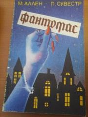 Аллен М.,  Сувестр П. Фантомас. Книга. 730 тг.
