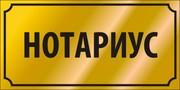 Круглосуточный нотариус в Нур-Султане (Астане) 8 747 43 228 33
