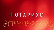 Круглосуточный нотариус в Астане (Нур-Султан) 8 747 43 228 333