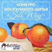 Конкурс лоскутного шитья «Silk Way»