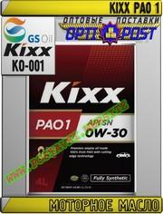 ps Моторное масло KIXX PAO 1 Арт.: KO-001 (Купить в Нур-Султане/Астане