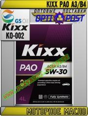KS Моторное масло KIXX PAO A3/B4 Арт.: KO-002 (Купить в Нур-Султане/Ас