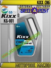 pv Моторное масло для газовых двигателей KIXX CNG Арт.: KG-001 (Купить