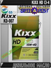 aB Дизельное моторное масло KIXX HD CI-4 Арт.: KD-007 (Купить в Нур-Су