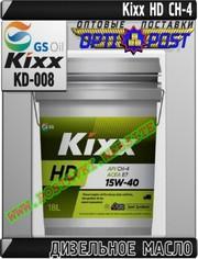 Zl Дизельное моторное масло Kixx HD CH-4 Арт.: KD-008 (Купить в Нур-Су