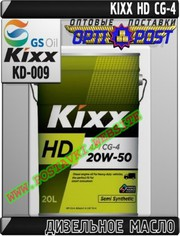 95 Дизельное моторное масло KIXX HD CG-4 Арт.: KD-009 (Купить в Нур-Су