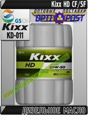 PW Дизельное моторное масло Kixx HD CF/SF Арт.: KD-011 (Купить в Нур-С