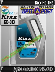 ot Дизельное моторное масло Kixx HD CNG Арт.: KD-013 (Купить в Нур-Сул