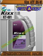 8F Трансмиссионное масло для АКПП Kixx ATF DX-VI Арт.: KT-001 (Купить