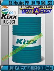 oo Циркуляционное масло GS Machine PM ISO VG 150,  220 Арт.: KIC-003 (К