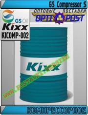 ht Компрессорное масло GS Compressor S Арт.: KICOMP-002 (Купить в Нур-