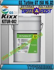 HM Турбинное масло GS Turbine GT ISO VG 32 Арт.: KITUR-002 (Купить в Н