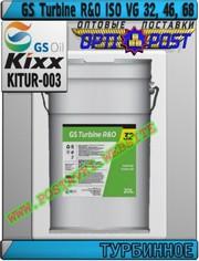 h1 Турбинное масло GS Turbine R&O ISO VG 32 - 68 Арт.: KITUR-003 (Купи