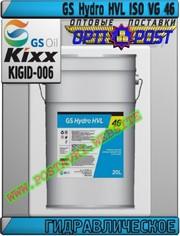 kC Гидравлическое масло GS Hydro HVL ISO VG 46 Арт.: KIGID-006 (Купить