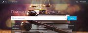 Yur.kz Юр.кз - сервис по поиску юристов и адвокатов в Казахстане