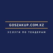 Услуги по госзакупкам,  тендерное сопровождение,  госзакупки Казахстан