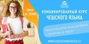 Комбинированный курс чешского языка