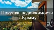 Хотите переехать в Крым и купить недвижимость в Крыму