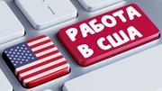 Помогаем в получении визы в США. Трудойстройство в США